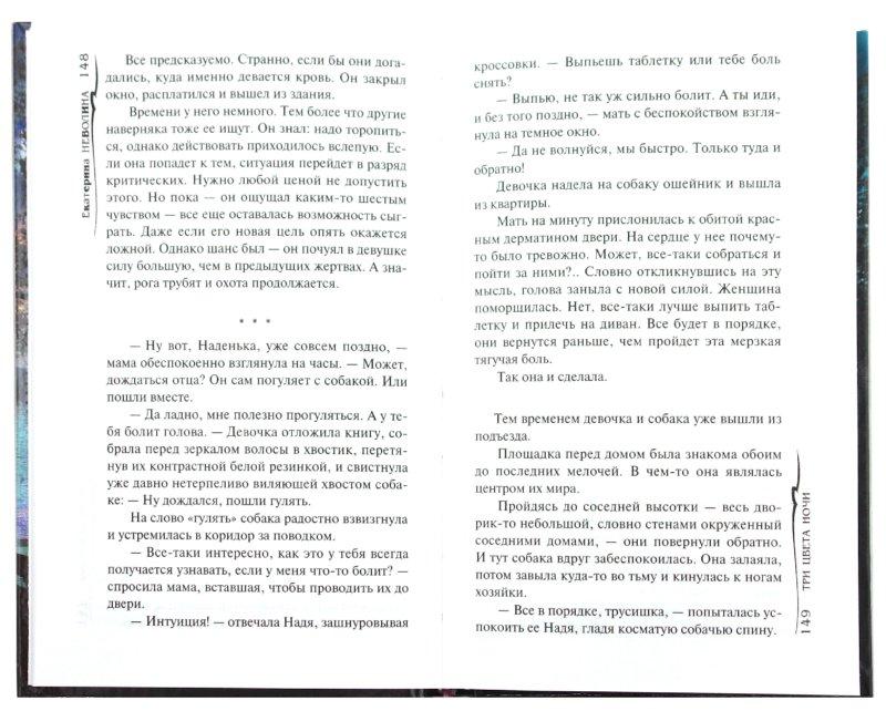 Иллюстрация 1 из 11 для Три цвета ночи - Екатерина Неволина | Лабиринт - книги. Источник: Лабиринт