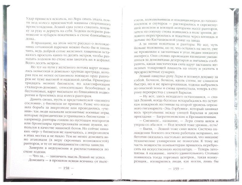 Иллюстрация 1 из 10 для Противостояние - Вячеслав Шалыгин | Лабиринт - книги. Источник: Лабиринт