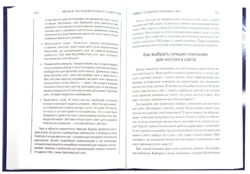 Иллюстрация 1 из 16 для Как быстро заработать деньги в Интернет - Витале, Уиллер | Лабиринт - книги. Источник: Лабиринт