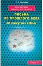 Свищева Тамара Яковлевна Вам письма многое расскажут. Письма из прошлого века (от «кинутых» в 90-е). Книга 2