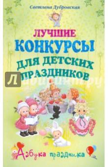 Лучшие конкурсы для детских праздников