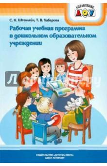 Рабочая учебная программа в дошкольном образовательном учреждении. Методические рекомендации