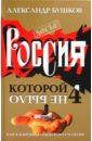 Обложка Россия, которой не было-4. Блеск и кровь гвардейского столетия