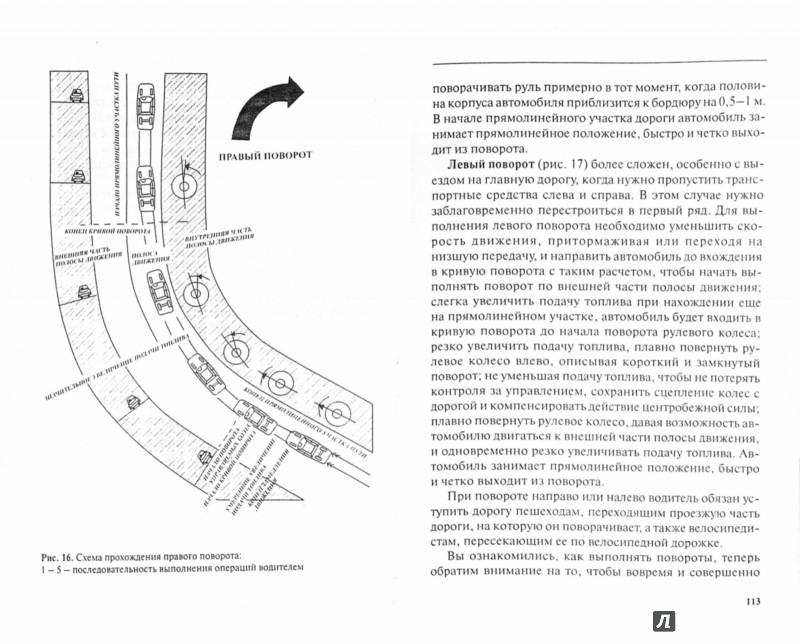 Иллюстрация 1 из 22 для Водитель. Основы мастерства   Лабиринт - книги. Источник: Лабиринт