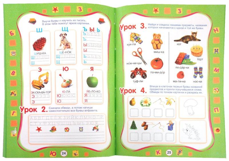 Иллюстрация 1 из 16 для Готовимся к школе. 60 игровых уроков | Лабиринт - книги. Источник: Лабиринт