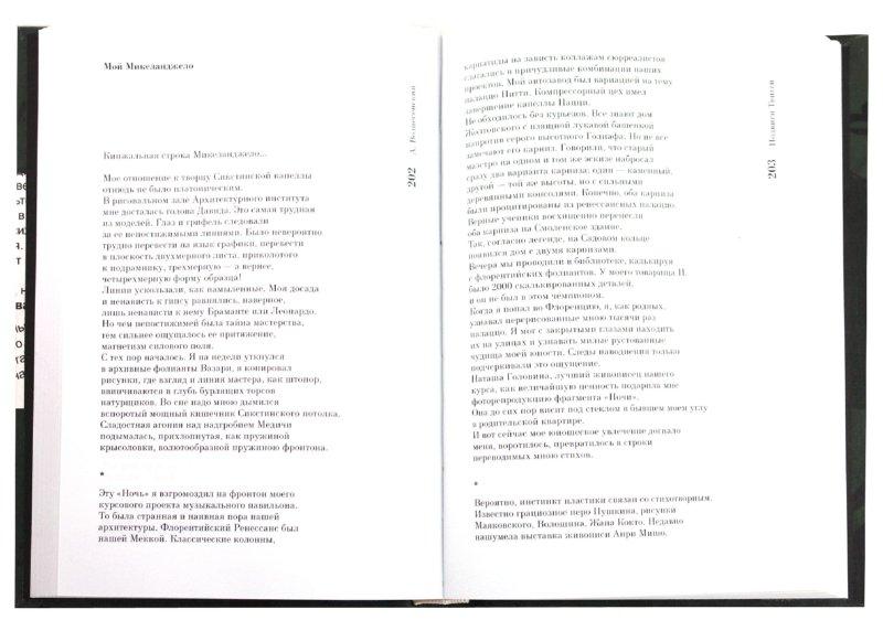 Иллюстрация 1 из 10 для Собрание сочинений. Том 7 - Андрей Вознесенский | Лабиринт - книги. Источник: Лабиринт