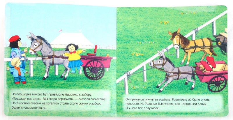 Иллюстрация 1 из 3 для Как ослик съел шляпу | Лабиринт - книги. Источник: Лабиринт