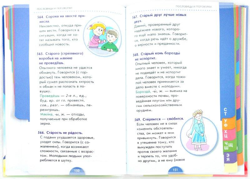 Иллюстрация 1 из 24 для Словарь пословиц, поговорок и крылатых выражений | Лабиринт - книги. Источник: Лабиринт