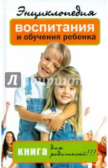 Энциклопедия воспитания и обучения ребенка. Книга для родителей!!!