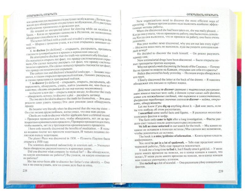 Иллюстрация 1 из 28 для Русско-английский объяснительный словарь - Хидекель, Кауль | Лабиринт - книги. Источник: Лабиринт