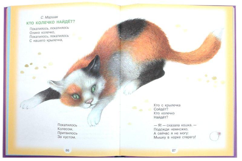 Иллюстрация 1 из 31 для 100 любимых сказок, стихов и песенок для девочек | Лабиринт - книги. Источник: Лабиринт