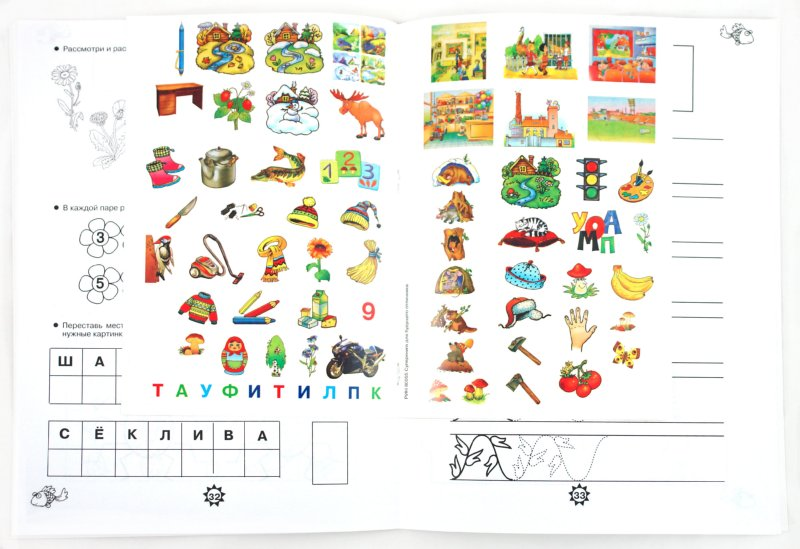 Иллюстрация 1 из 7 для Суперкнига заданий для будущего отличника. Книжка с наклейками - Олеся Жукова | Лабиринт - книги. Источник: Лабиринт