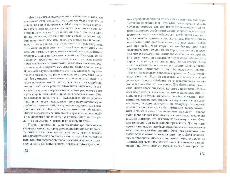 Иллюстрация 1 из 6 для Тропик Козерога - Генри Миллер | Лабиринт - книги. Источник: Лабиринт