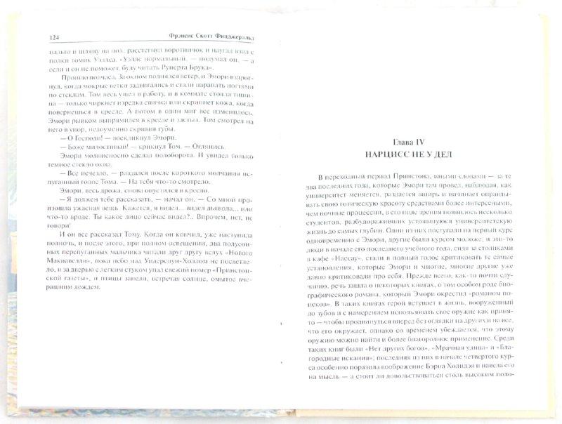 Иллюстрация 1 из 7 для По эту сторону Рая - Фрэнсис Фицджеральд | Лабиринт - книги. Источник: Лабиринт