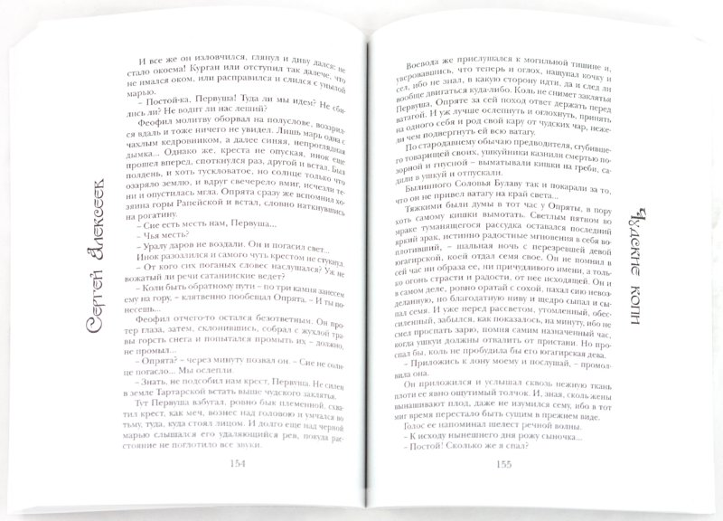 Иллюстрация 1 из 4 для Чудские копи - Сергей Алексеев | Лабиринт - книги. Источник: Лабиринт