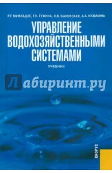 Управление водохозяйственными системами. Учебние