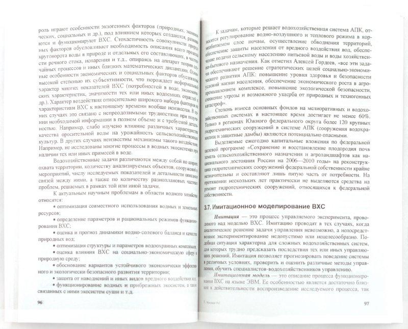 Иллюстрация 1 из 11 для Управление водохозяйственными системами. Учебние - Мумладзе, Гужина, Быковская, Кузьмина | Лабиринт - книги. Источник: Лабиринт