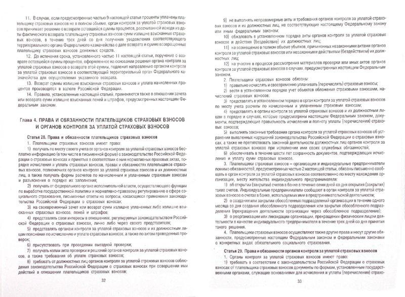 """Иллюстрация 1 из 3 для Федеральный Закон """"О страховых взносах в Пенсионный фонд РФ""""   Лабиринт - книги. Источник: Лабиринт"""