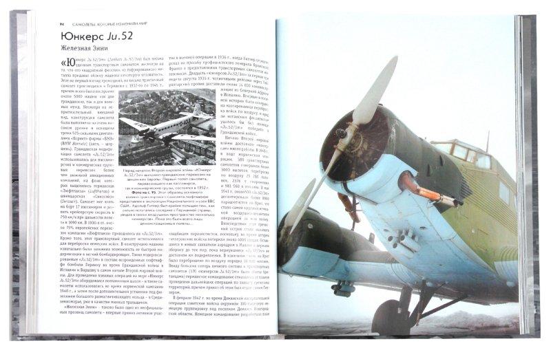 Иллюстрация 1 из 8 для Самолеты, которые изменили мир - Дик, Паттерсон | Лабиринт - книги. Источник: Лабиринт