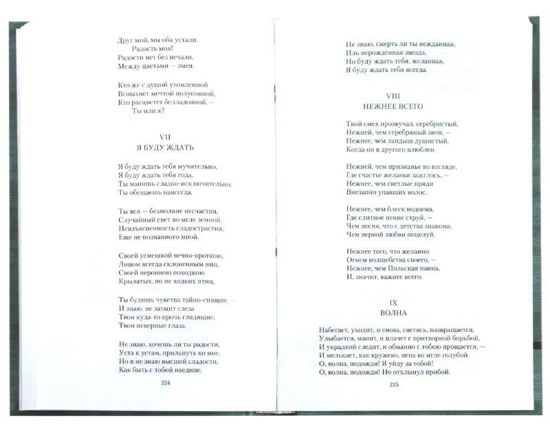 Иллюстрация 1 из 25 для Бальмонт К. Д. Собрание сочинений в 7 томах - Константин Бальмонт | Лабиринт - книги. Источник: Лабиринт