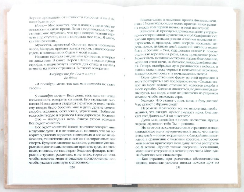 Иллюстрация 1 из 33 для Собрание сочинений в 6 томах - Габриэле Д`Аннунцио   Лабиринт - книги. Источник: Лабиринт