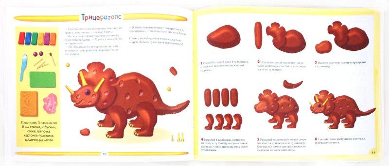 Иллюстрация 1 из 13 для Лепим динозавров. Рабочая тетрадь. Для занятий с детьми 5-9 лет | Лабиринт - книги. Источник: Лабиринт