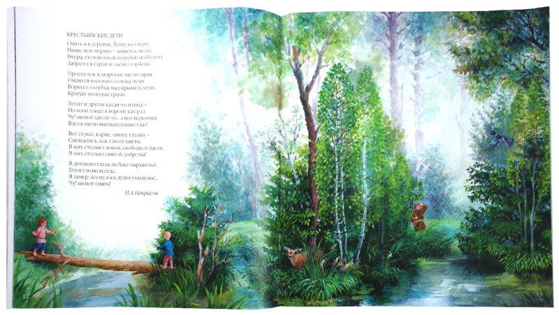 Иллюстрация 1 из 36 для Летние стихи | Лабиринт - книги. Источник: Лабиринт