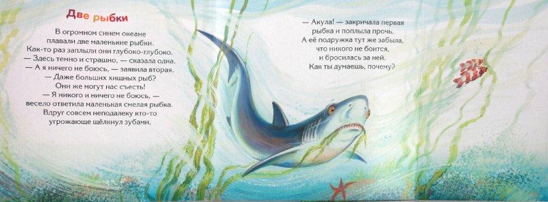 Иллюстрация 1 из 28 для Забавные истории про животных - Елена Янушко | Лабиринт - книги. Источник: Лабиринт
