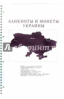 Банкноты и монеты Украины банкноты 1992 продам укра на