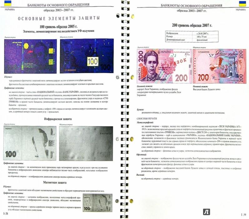 Иллюстрация 1 из 2 для Банкноты и монеты Украины | Лабиринт - книги. Источник: Лабиринт
