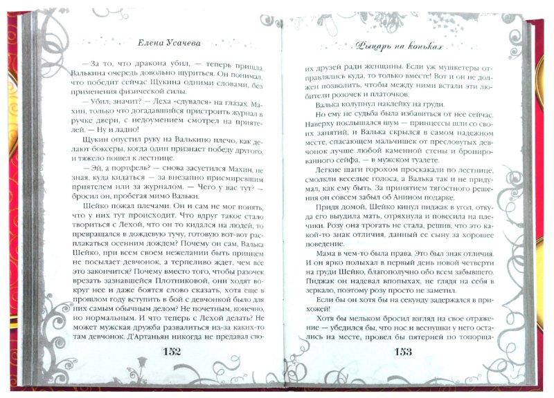 Иллюстрация 1 из 10 для Большая книга историй о любви и дружбе - Неволина, Нестерина, Усачева | Лабиринт - книги. Источник: Лабиринт