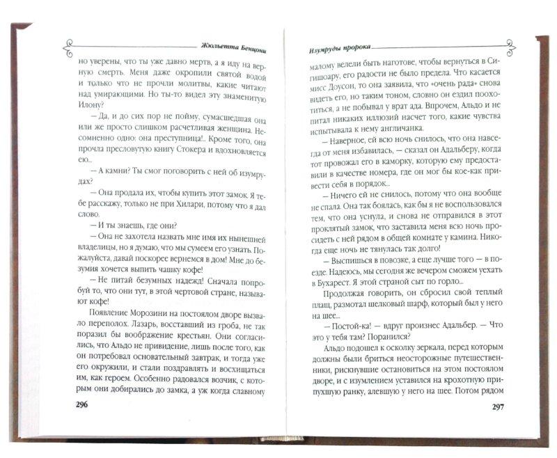 Иллюстрация 1 из 6 для Изумруды пророка - Жюльетта Бенцони   Лабиринт - книги. Источник: Лабиринт