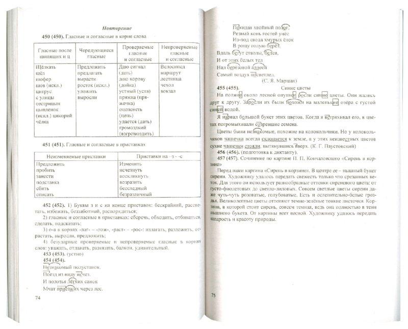 Гдз Испанский Язык 5 Класс Manana Рабочая Тетрадь Ответы