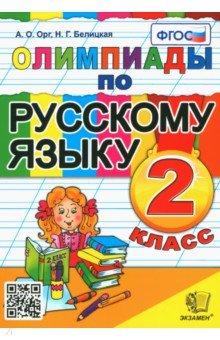 олимпиада по русскому языку для 2 класса 2014 год скачать