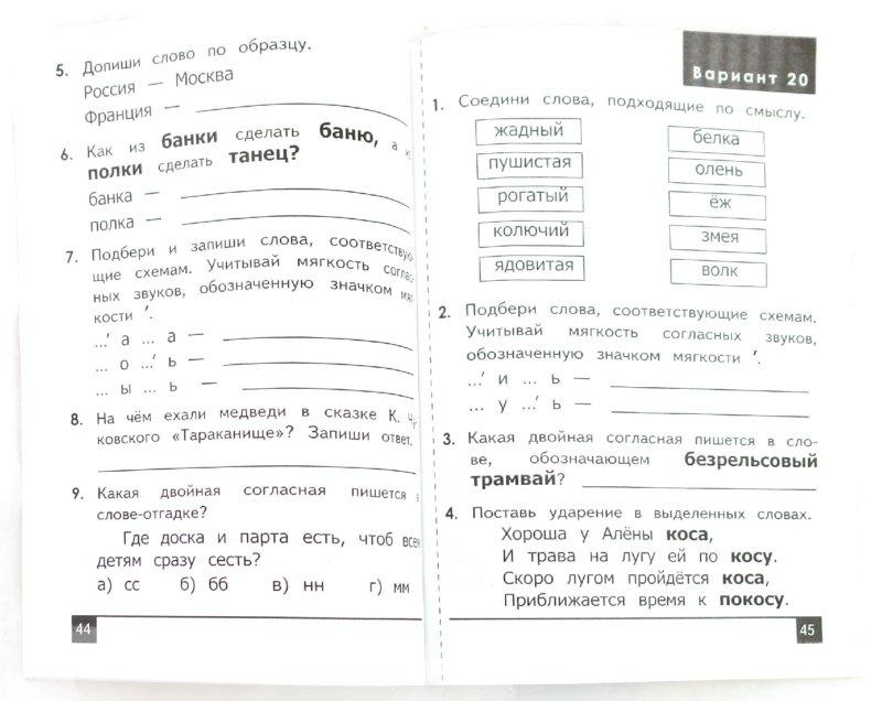 Занимательные задания по русскому 2 класс