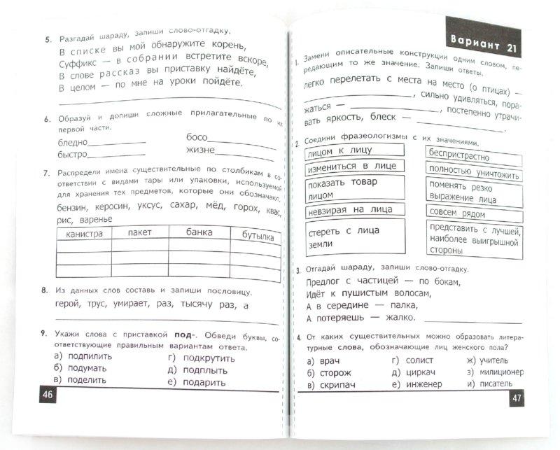 Олимпиады по русскому языку 4 класс