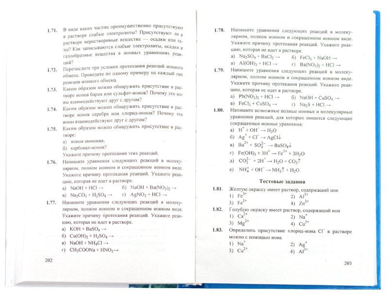 Решебник по химии сборник задач 8-9 класс