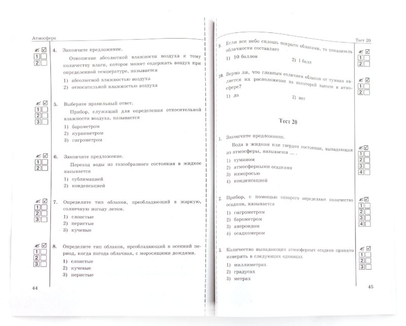 Тесты с ответами по географии в 9 классе