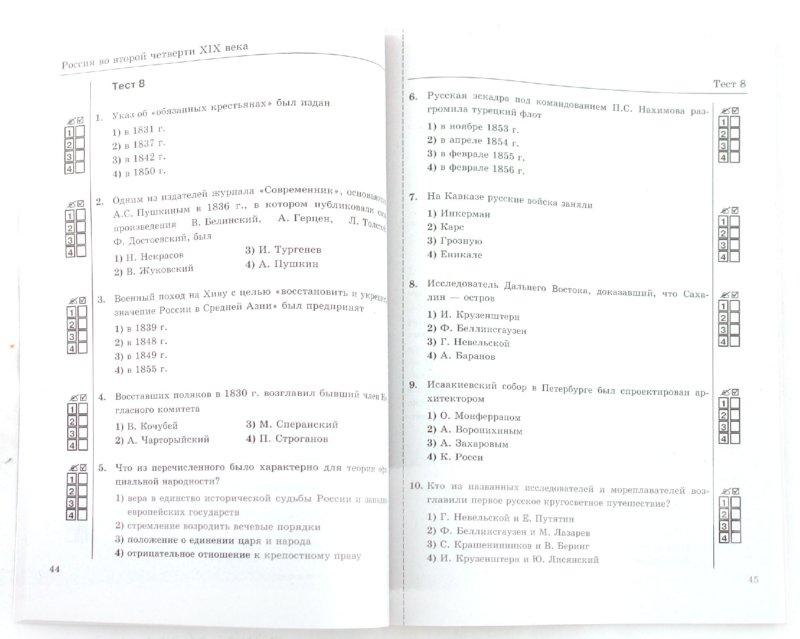 Тесты по истории 8 класс данилов косулина