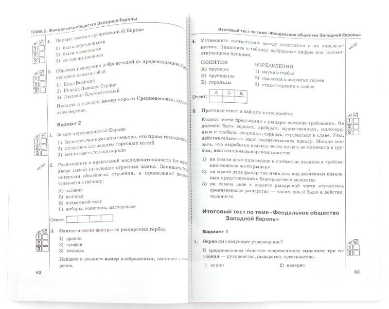 Итоговый тест по истории средних веков 6 класс с ответами