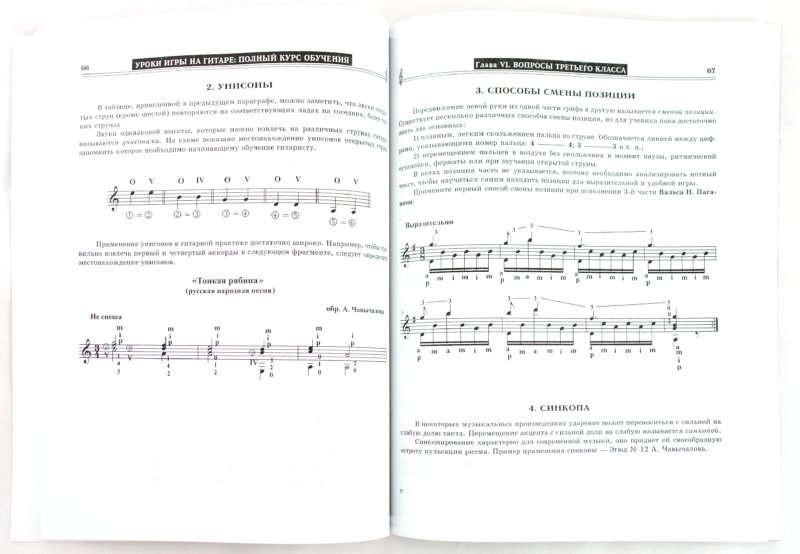 Иллюстрация 1 из 8 для Уроки игры на гитаре. Полный курс обучения - Алексей Чавычалов | Лабиринт - книги. Источник: Лабиринт