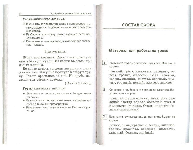 Диктант для 3 класса по русскому языку с заданиями