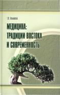 Медицина: традиции Востока и современность