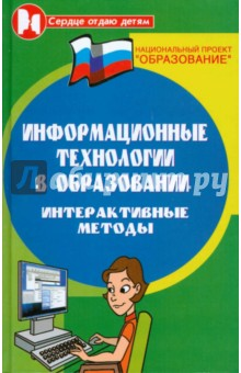 Информационные технологии в образовании.