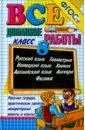 Все домашние работы за 8 класс, Волошина В. С.,Ивашова О. Д.,Ерманок А. А.