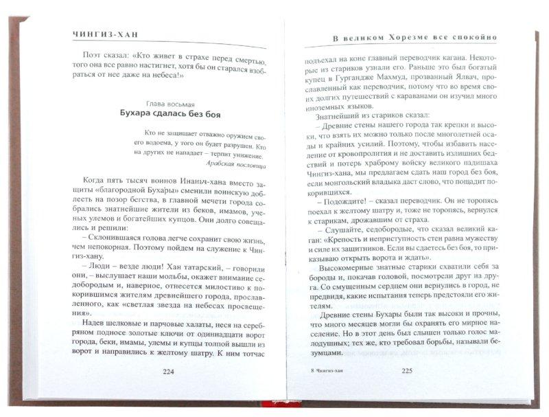 Иллюстрация 1 из 4 для Чингиз-хан - Василий Ян | Лабиринт - книги. Источник: Лабиринт