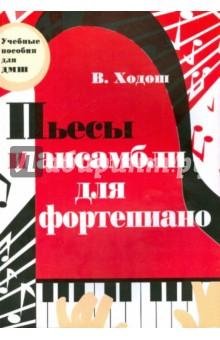 Пьесы и ансамбли для фортепиано младших и средних классов ДМШ
