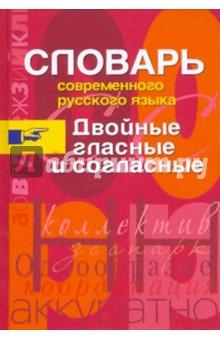Словарь современного русского языка. Двойные гласные и согласные от Лабиринт