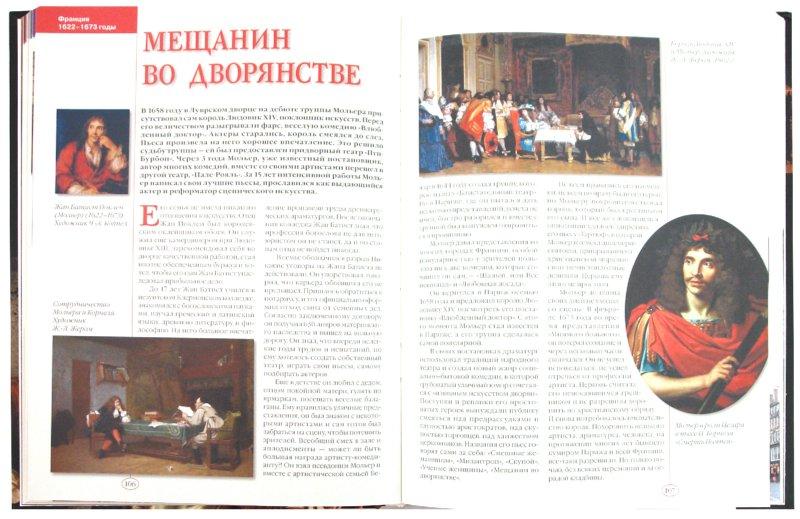 Иллюстрация 1 из 29 для 100 великих людей, изменивших мир - Михаил Кубеев   Лабиринт - книги. Источник: Лабиринт