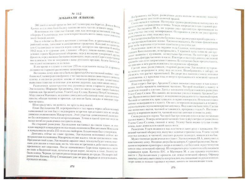Иллюстрация 1 из 10 для Самый памятный день войны. Письма-исповеди - Петрова, Болтунова | Лабиринт - книги. Источник: Лабиринт